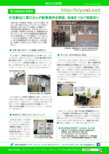 2ページ目「澤口税務会計事務所(日吉)」版(PDF版はこちらからダウンロード可能)