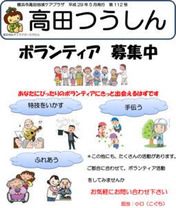 高田つうしん(2017年5月号)~ボランティア募集中!