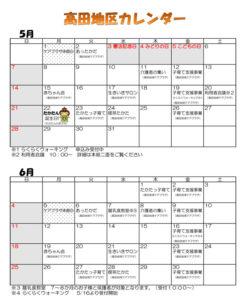 高田地域つうしん(2017年5月号)~高田地区カレンダー
