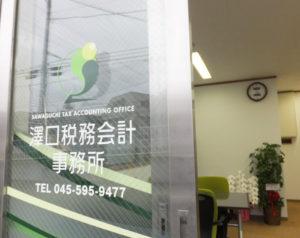 事務所建物の入口付近。税理士として晴れて事務所を構えるまでの道のりは平坦なものではなかった