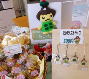 高田地域ケアプラザで販売されているたかたんストラップやお菓子