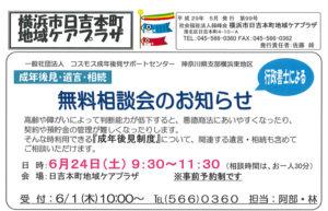 日吉本町地域ケアプラザからのお知らせ(2017年5月号・表面)より~「成年後見・遺言・相続」無料相談会のお知らせ