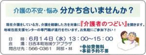 日吉本町地域ケアプラザからのお知らせ(2017年5月号・表面)より~介護者のつどい