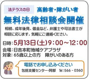 日吉本町地域ケアプラザからのお知らせ(2017年5月号・裏面)より~法テラスの日