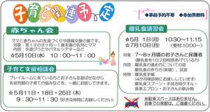 日吉本町地域ケアプラザからのお知らせ(2017年5月号・裏面)より~子育て関連予定