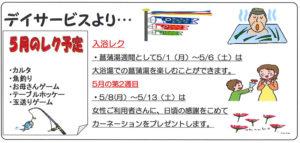 日吉本町地域ケアプラザからのお知らせ(2017年5月号・裏面)~デイサービスより