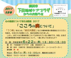 下田地域ケアプラザからのお知らせ(2017年5月号・表面)~こころの病について