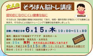 下田地域ケアプラザからのお知らせ(2017年5月号・表面)~そろばん脳トレ講座