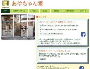 株式会社あやちゃん家のサイト(リンク先は同ページ)。ブログやFacebookページなど、情報が細やかに更新されている