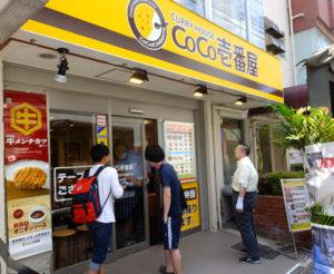 横浜日吉の「ココイチ」オープンの瞬間。一番乗りは慶應義塾の大学生