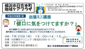 日吉本町地域ケアプラザからのお知らせ(2017年6月号・表面)より~「健口(けんこう)に気をつけてますか?」