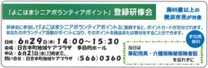 日吉本町地域ケアプラザからのお知らせ(2017年6月号・裏面)より~ 「よこはまシニアボランティアポイント」登録研修会