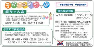 日吉本町地域ケアプラザからのお知らせ(2017年6月号・裏面)より~子育て関連予定