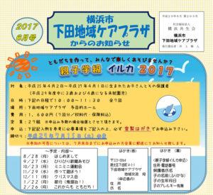 下田地域ケアプラザからのお知らせ(2017年6月号・表面)~親子学級イルカ2017