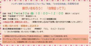 下田地域ケアプラザからのお知らせ(2017年6月号・表面)~障がいを知ろう!「自閉症って?」