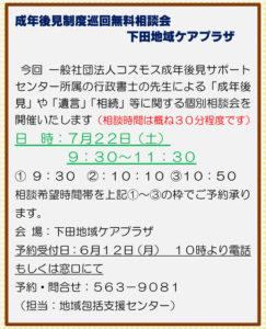 下田地域ケアプラザからのお知らせ(2017年6月号・裏面)~成年後見制度巡回無料相談会