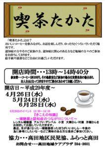 「喫茶たかた」の案内(2017年6月)
