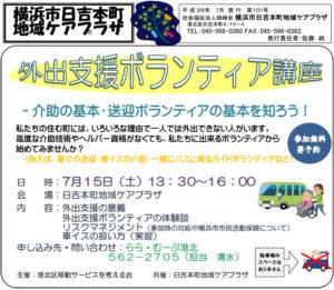 日吉本町地域ケアプラザからのお知らせ(2017年7月号・表面)より~外出支援ボランティア講座