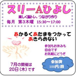 日吉本町地域ケアプラザからのお知らせ(2017年7月号・表面)より~スリーAひよし