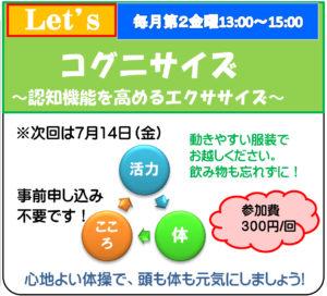 日吉本町地域ケアプラザからのお知らせ(2017年7月号・表面)より~Let's コグニサイズ