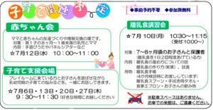 日吉本町地域ケアプラザからのお知らせ(2017年7月号・裏面)より~子育て関連予定