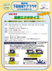 下田地域ケアプラザからのお知らせ(2017年7月号・表面)~体幹エクササイズ