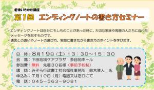 下田地域ケアプラザからのお知らせ(2017年7月号・裏面)~第1回 エンディングノートの書き方セミナー