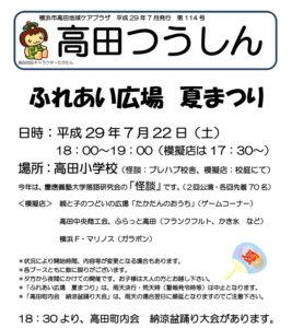 高田つうしん(2017年7月号)~ふれあい広場 夏まつり