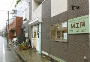 綱島駅から徒歩8~9分、イトーヨーカドーや綱島小学校からは徒歩5分の場所にある。隣は2016年6月にオープンしたヘアサロン「ウルラヘアー(ulura hair)」