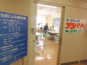 様々な体験イベントも学生により企画されていました