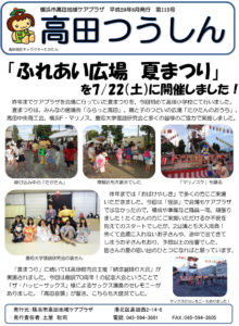 高田つうしん(2017年8月号・1面)~「ふれあい広場 夏まつり」を7月22日(土)に開催しました!