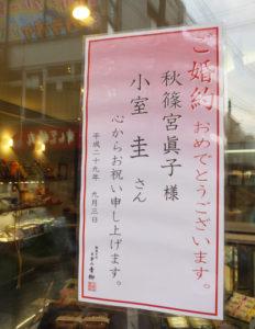 大倉山駅前・レモンロードの老舗和菓子店・大倉山青柳に掲示されたお祝いの貼り紙。お赤飯を販売し祝賀ムードを盛り上げ。9月3日以降、メディアが8社も殺到したという