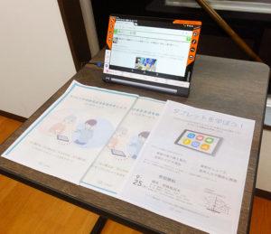 「浜大」に設置されたタブレット端末(9月21日撮影)