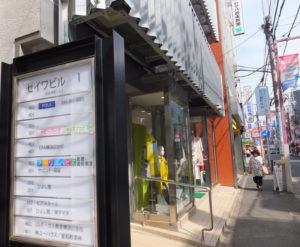 「ひよし塾」は日吉駅から徒歩約3分、日吉中央通りのセイワビル1内にある