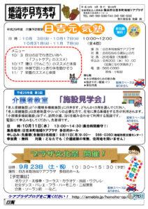 日吉本町地域ケアプラザからのお知らせ(2017年9月号・1面)~「日吉元気塾」・「プラザ文化祭」他