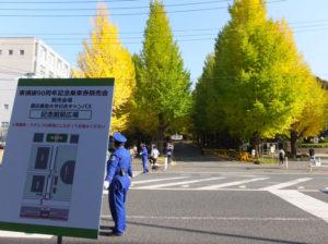 日吉駅前には警備員も出動し万全の受け入れ態勢!11月7日の日吉記念館の閉鎖を惜しみ、写真撮影している人々も多数見られました(13時30分頃撮影)