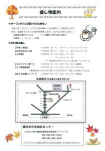 「日吉文化祭」の催し物案内と地図(同センターのサイトより)