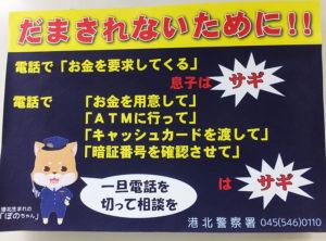 横浜市営バスにも掲示されているポスター。電話で「お金」「ATM」「キャッシュカード」「暗証番号」という言葉が出たら詐欺を疑い、一旦電話を切って相談する勇気を