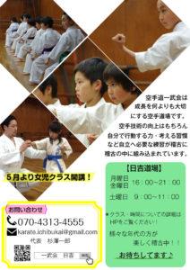 今年(2017年)5月からは日吉道場で女児クラスも設置された(同会の生徒募集チラシより)