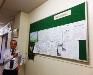 学校には「地域からのお便り」コーナーも。特に日吉の子育て関連団体のボランティア・メンバーらの熱心さや、生徒たちへのあたたかさには胸打たれることが多いという