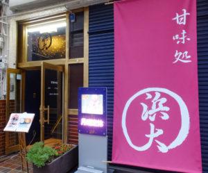 会場となる和風甘味・食事処「浜大」は、日吉中央通りと浜銀通りの間、日吉駅から徒歩約3分の磯崎ビル2階にある(リンクは同店サイトより~アクセス)
