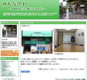 「ギャラリー池田」の閉館を伝える箕輪町商工会のブログ。懐かしい写真が掲載されている