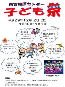 日吉地区センター「子どもまつり」のポスター。先着順にて受付のイベントはなくなり次第終了予定とのこと(同センターのサイトより)