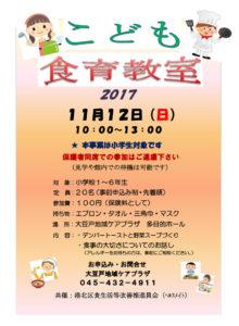 こども食育教室~2017年11月12日(日)10時~13時 ※本事業は小学生対象です