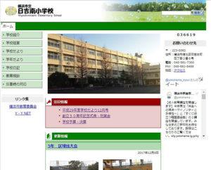 沿革や最近の学校の様子は公式サイトに詳しい(日吉南小学校のサイトより)