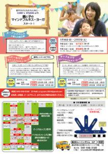 「親と子のマインドフルネス・ヨーガ」の新規開講を知らせる案内チラシ(同ジム提供)