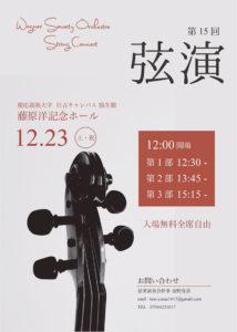 弦楽セクションによるパート別演奏会「第15回弦楽演奏会」の案内チラシ。入場無料、全席自由(事前予約不要)で楽しめる(主催者提供)