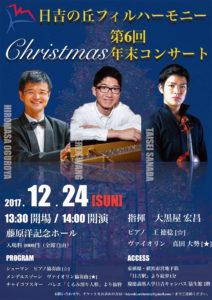 慶應普通部時代から青春を「日吉の丘」で過ごした3名が奏でるハイ・クオリティ、かつ若さほとばしるサウンド。今年も藤原ホールに熱気がみなぎりそう(主催者提供)