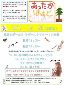12月20日(水)に新横浜駅から徒歩10分の「ラポール新横浜」で行われる年に1度の交流イベントのチラシ(主催者提供)