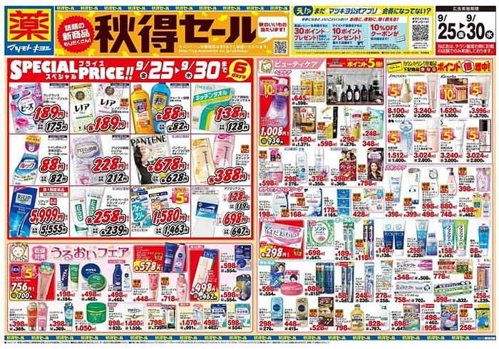 日吉に2店舗ある「マツモトキヨシ」で9/30(水)まで秋の特売セール中 | 横浜日吉新聞